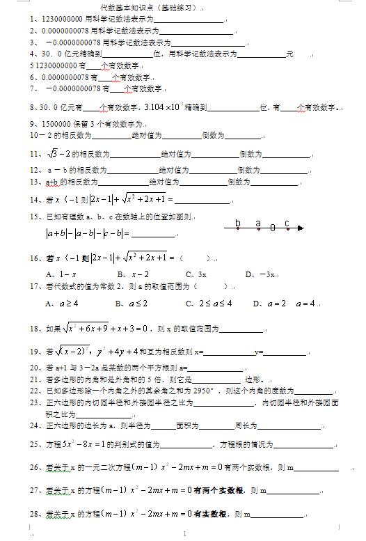 初三-数学-数与式
