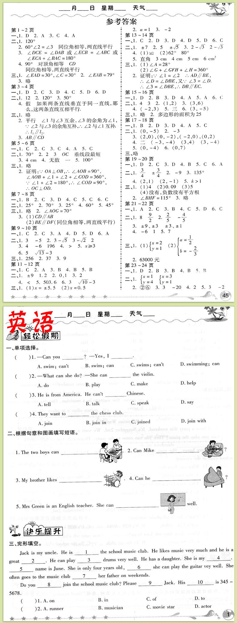初一-数学