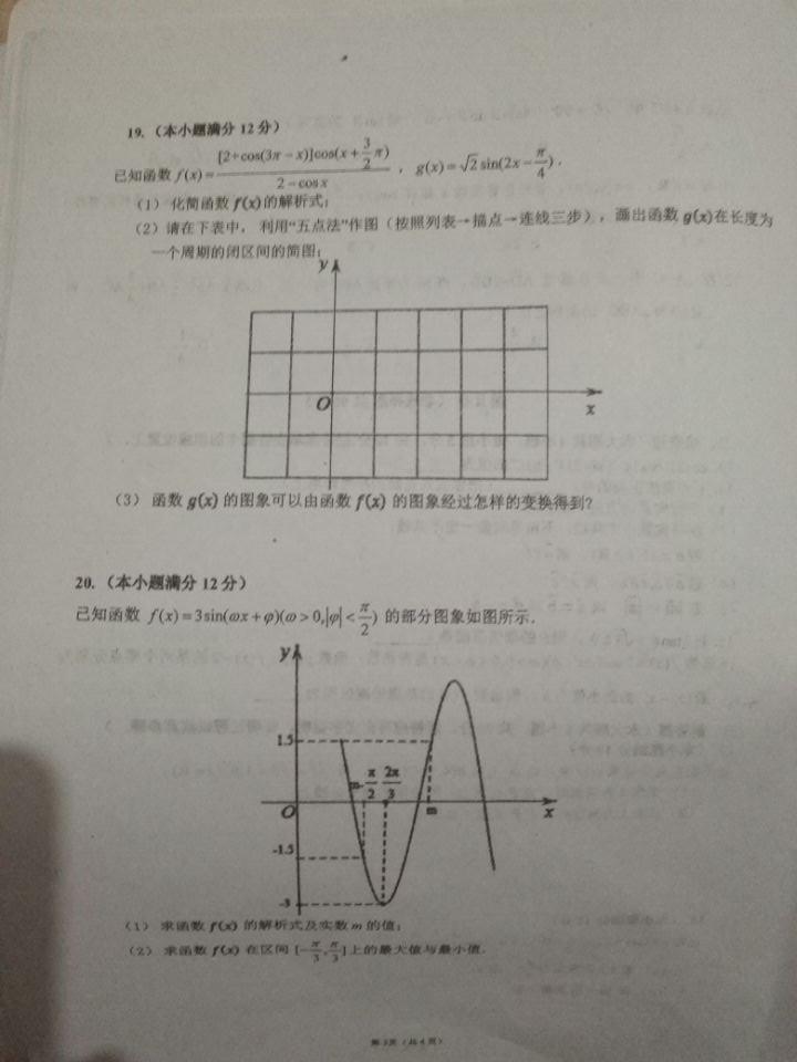 高一-数学