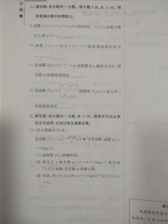 高一-数学-集合-函数