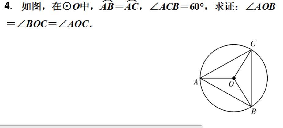 初三-数学-圆