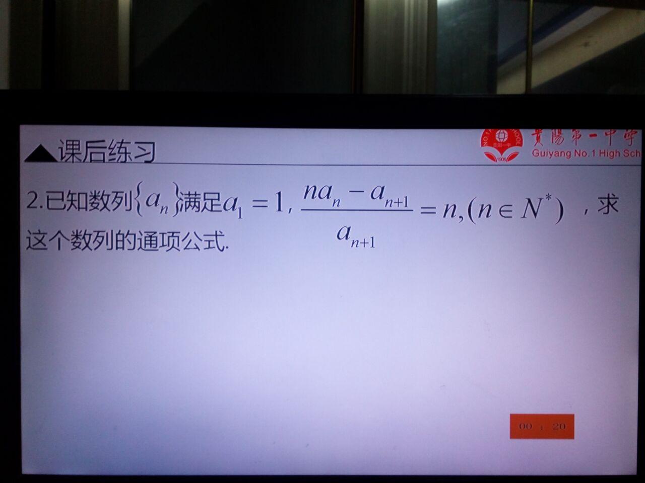 高一-数学-数列
