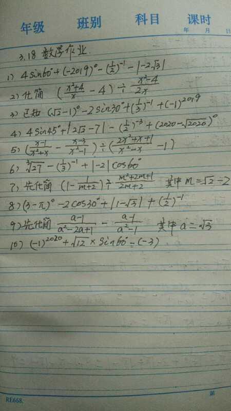 初三-数学-数与式-函数及其图像-方程(组)与不等式(组)