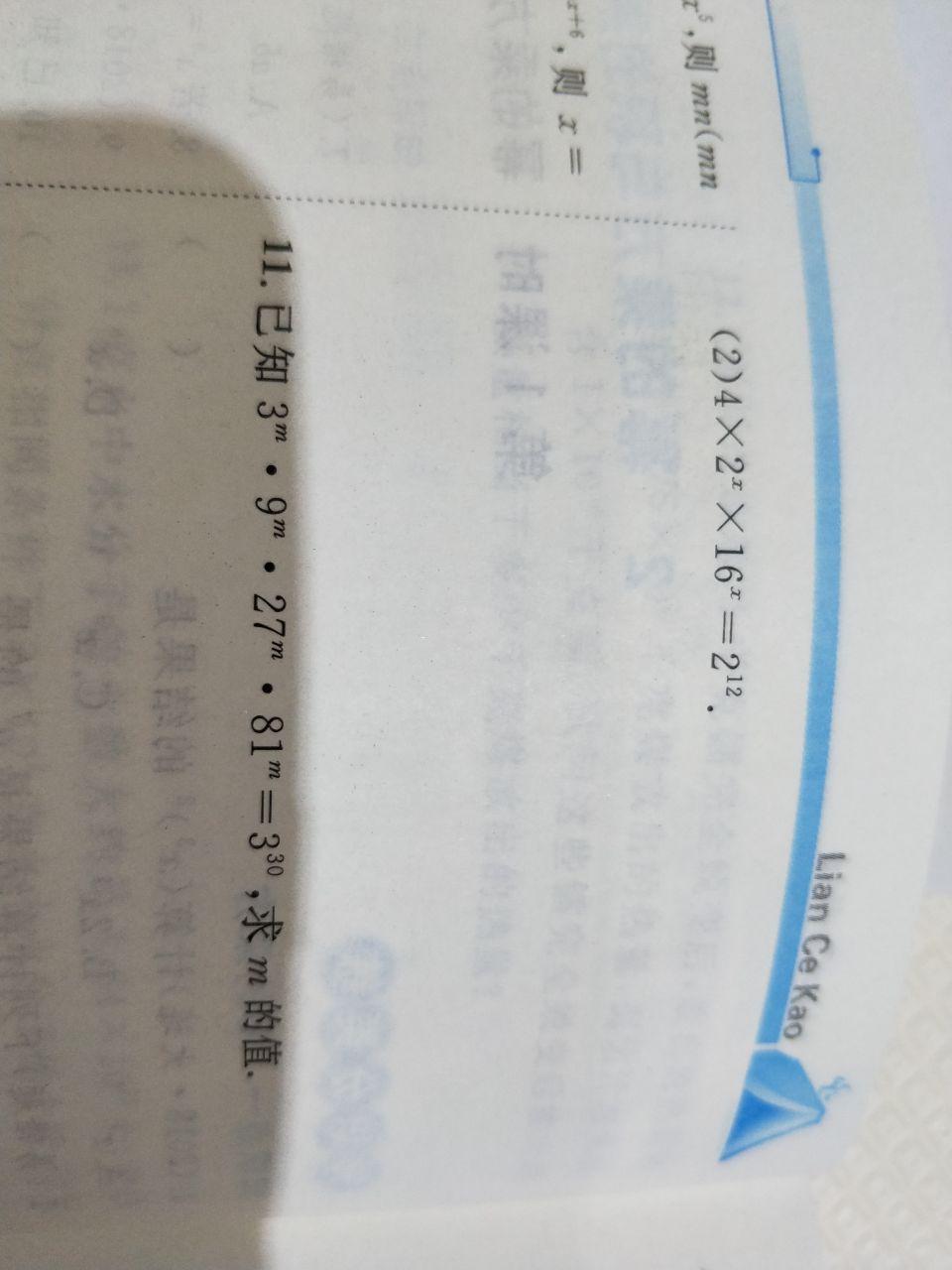 初一-数学-数与式