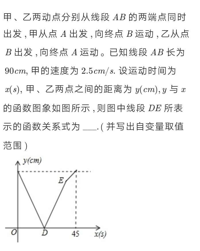 初二-数学-函数及其图像