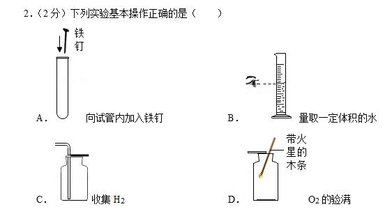初三-化学-化学实验