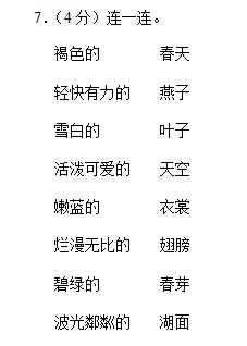 小学-语文-词-综合性学习-分析句子