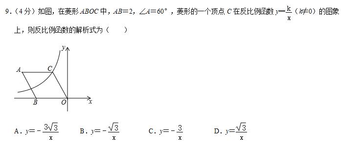 初三-数学-数与式-函数及其图像