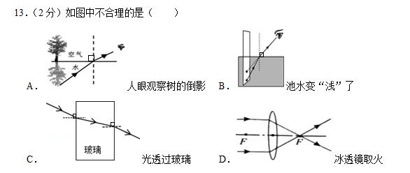 初三-物理-光学