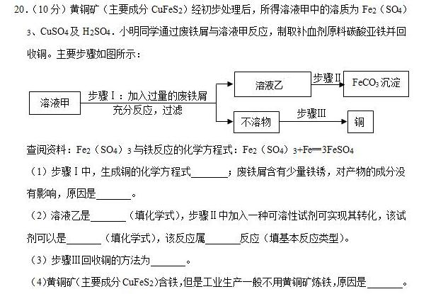 初三-化学-化学实验-化学计算