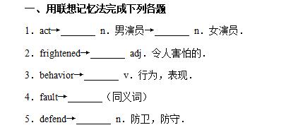 高一-英语-词汇-完成句子