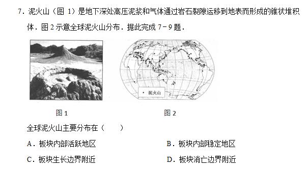 高二-地理-地图知识