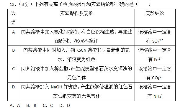 高三-化学-物质结构-金属元素有机化学