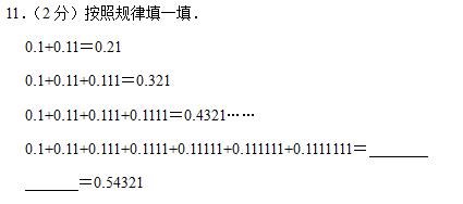 小学-数学-数与计算