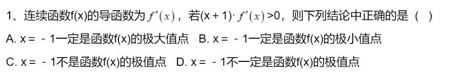 高三-数学-函数
